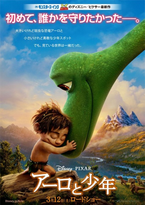 gooddinosaur.jpg